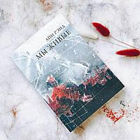 """Книга """"Мы живые"""" Айн Рэнд (Мягкий переплет)"""
