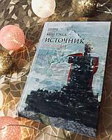"""Книга 'Источник"""" Айн Рэнд в 2-х томах (Мягкий переплет)"""