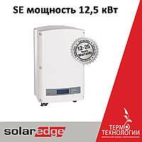 Солнечный инвертор сетевой SolarEdge 12,5 кВт, 3Ф