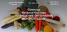 """Семинар Натальи Кобзарь """"Очищение организма вкусной едой"""""""