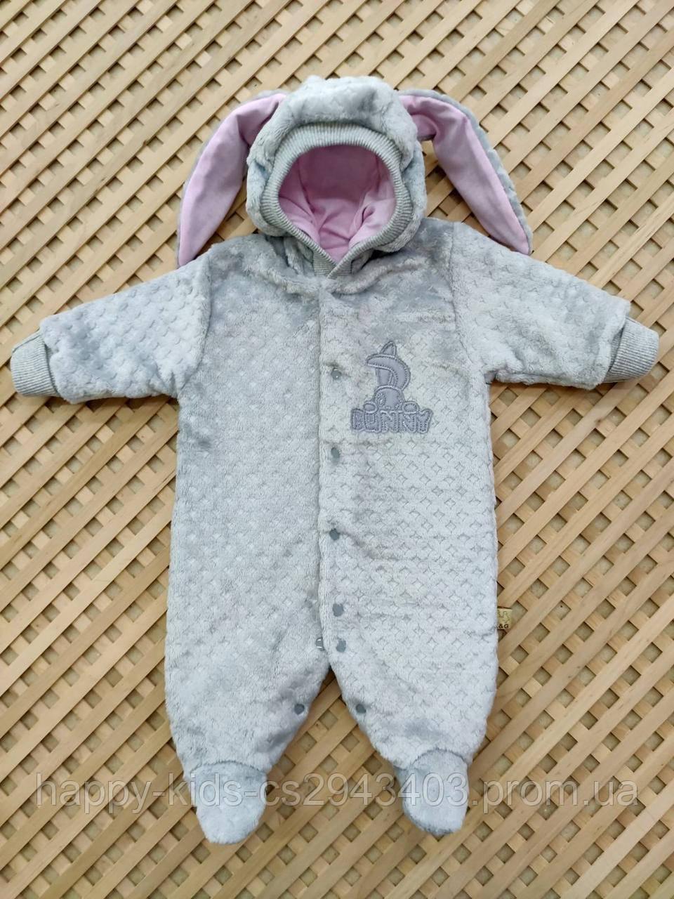 Утеплённый комбинезон для малышей