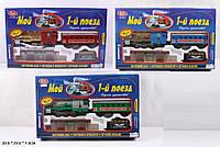 Железная дорога батар. 0609/12/18 PLAY SMART (12шт) звук, дым, свет, 3 вида, в коробке 22*31,5*16см