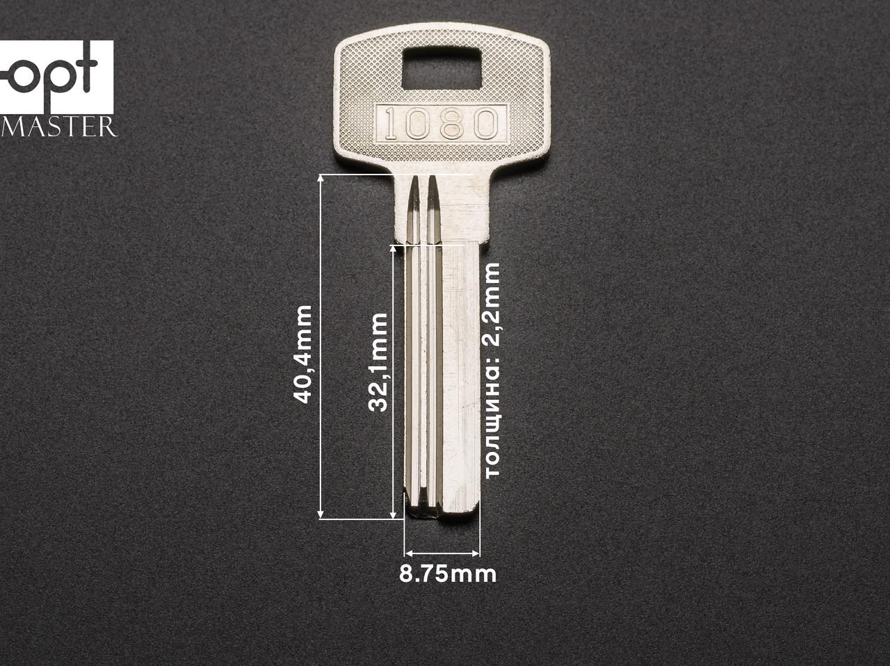 1080 (латунь) заготовка ключа