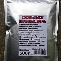 Сульфат цинка (цинк сернокислый) 500 г расф.