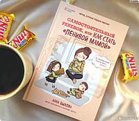 """Книга """"Самостоятельный ребенок, или Как стать «ленивой мамой»"""" Анна Быкова (Твердый переплет)"""