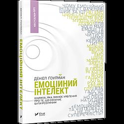 Книга Емоційний Інтелект. Автор - Деніел Ґоулман (Vivat)