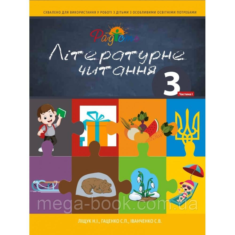 Литературное чтение. Пособие 3 класс, 1 часть, Перспектива 21-3