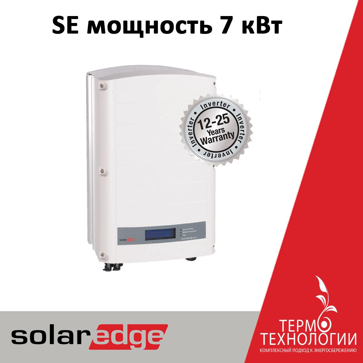 Солнечный инвертор сетевой SolarEdge 7 кВт, 3Ф