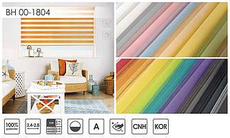 Рулонні штори День-Ніч BH 00 (18 варіантів кольору)