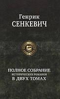 Генрик Сенкевич. Полное собрание исторических романов. В 2 томах. Том 1