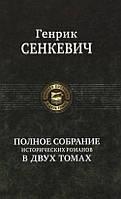 Генрик Сенкевич. Полное собрание исторических романов. В 2 томах. Том 2
