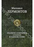 Михаил Лермонтов. Полное собрание сочинений в одном томе