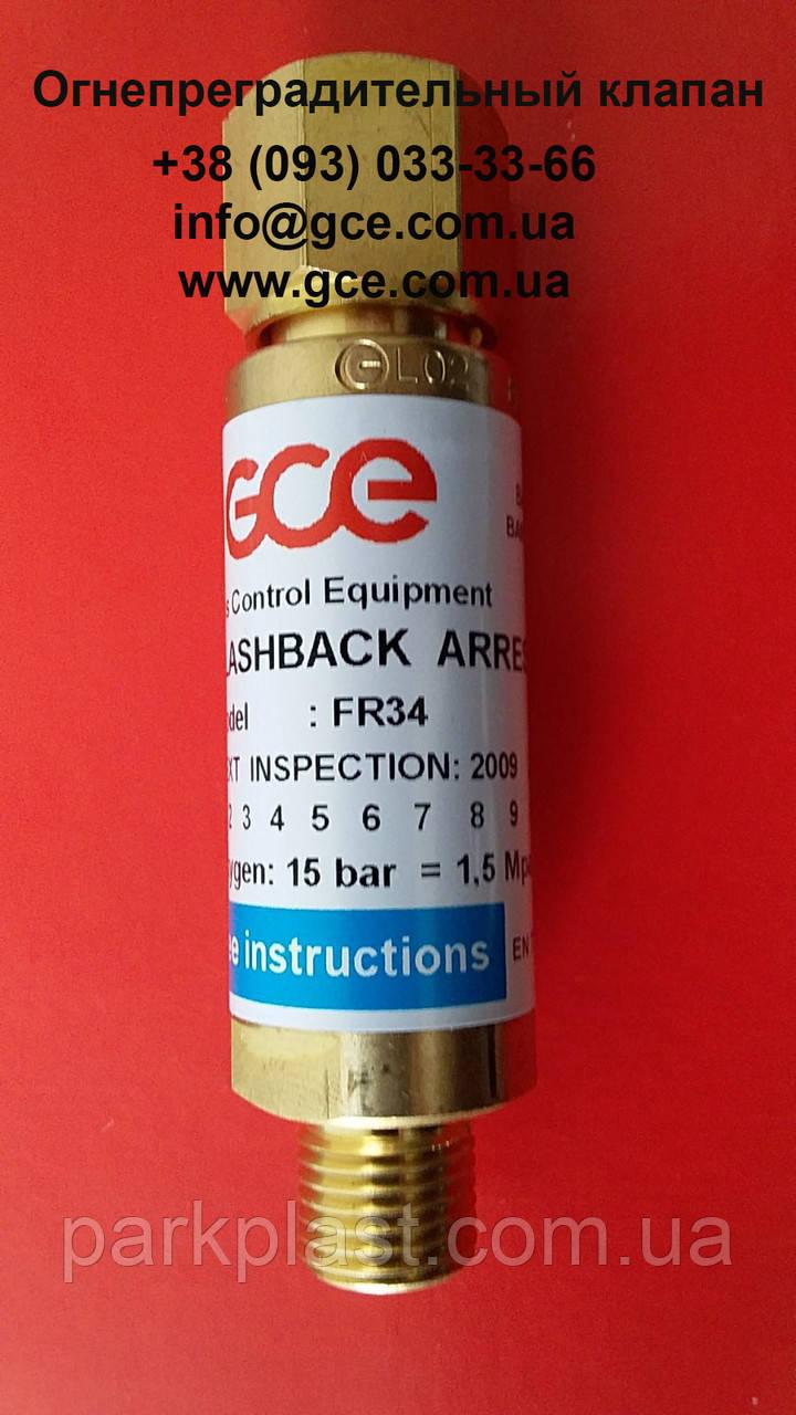 Огнепреградительный клапан кислородный GCE, GCE Украина
