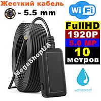 Wi-Fi эндоскоп мини камера жесткий кабель 10 метров 1920P / 5MP технический бороскоп для смартфона телефона