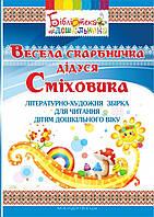 Весела скарбничка дідуся Сміховика: літературно-художня збірка для читання дітям дошкільного віку, фото 1