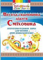 Весела скарбничка дідуся Сміховика: літературно-художня збірка для читання дітям дошкільного віку