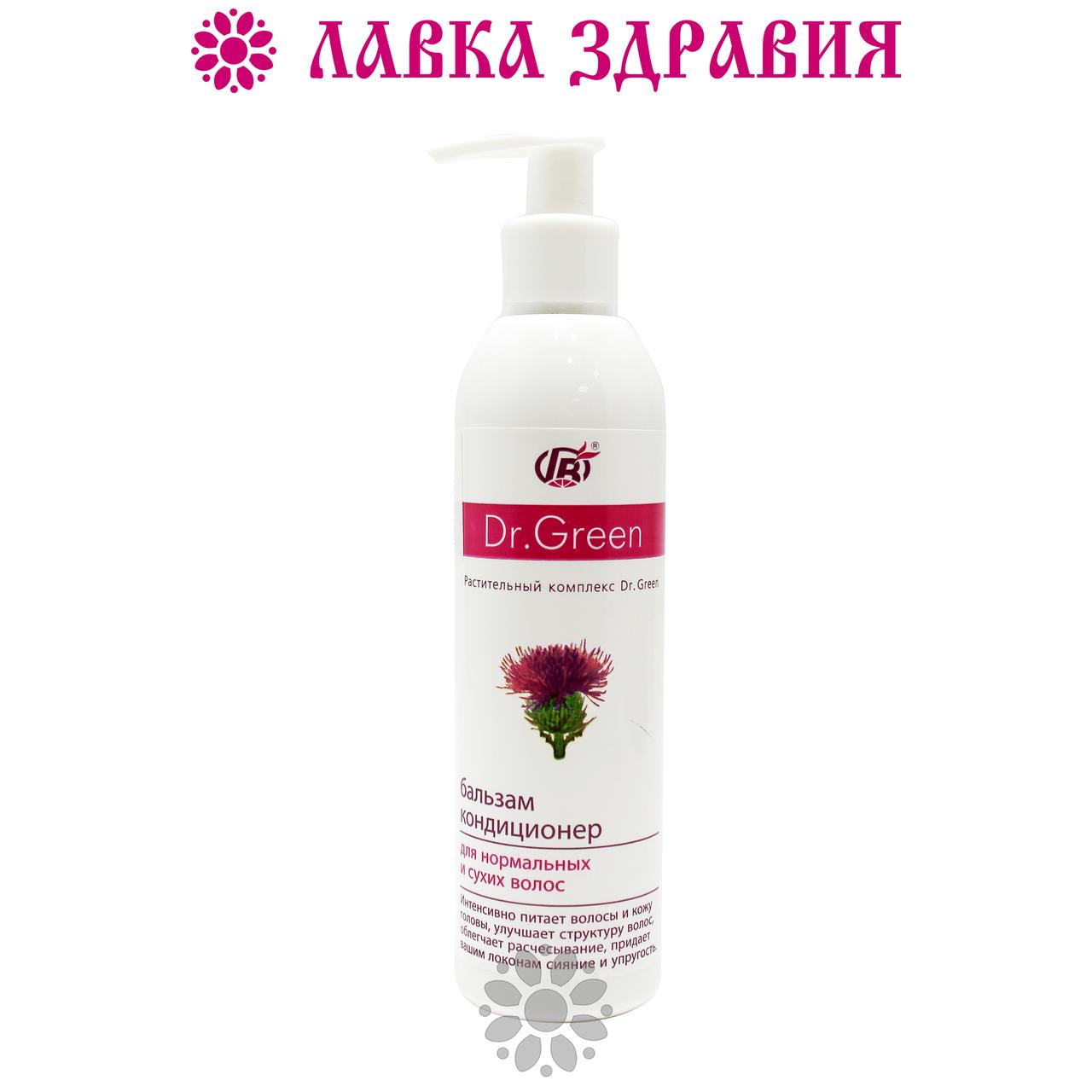 Бальзам-кондиціонер поживний для нормального і сухого волосся, 250 мл, Грін-Віза