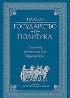 Государство и политика Платон