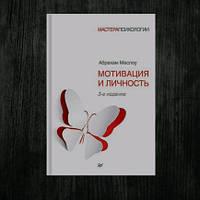 Книга Мотивация и личность. Автор - Абрахам Маслоу (Питер)