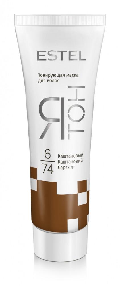 Тонирующая маска для волос Estel ятон 6/74 Каштановый