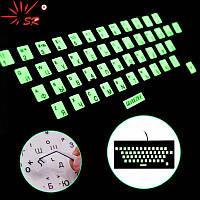 Флуоресцентные наклейки на клавиатуру (с подсветкой) русский + английский