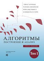 Алгоритмы: построение и анализ, 3-е издание. Том 1