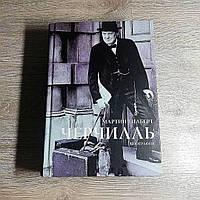 """Книга """"Черчиль Биография"""" Гиаберт Мартин (Твердый переплет)"""