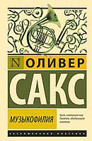 Музыкофилия Оливер Сакс