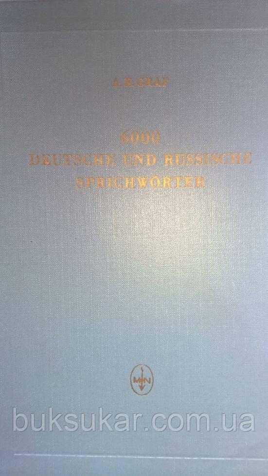 6000 deutsche und russische Sprichwörter.