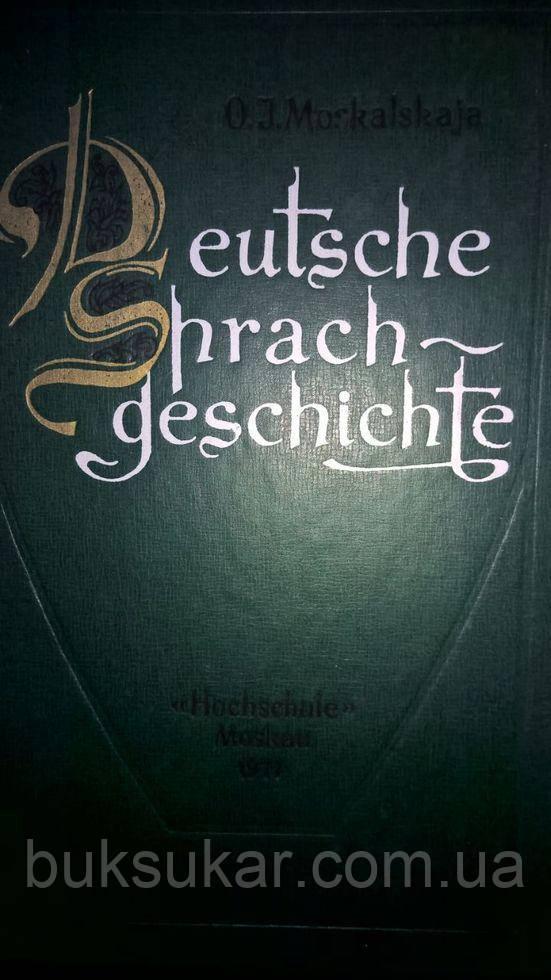 Deutsche  Sprach-geschichte  1977, немецкий язык-история 1977