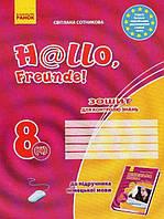 Hallo, Freunde! Зошит для контролю знань . До підручника німецької мови. 8 (4)