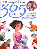 365 советов на первый год жизни вашего ребенка Е.О.Комаровский