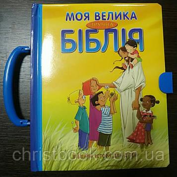 Моя велика зручна Біблія