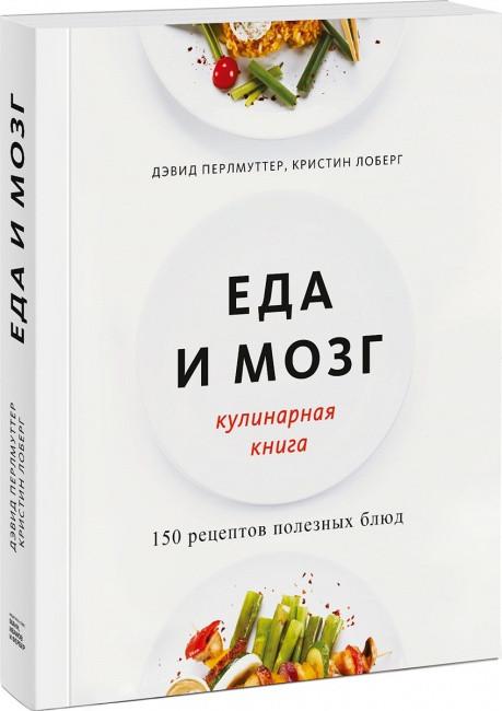 Книга Еда и мозг. Кулинарная книга. Автори - Дэвид Перлмуттер, Кристин Лоберг (МИФ) (тв.)