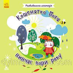 КЕНГУРУ Розвивальна логопедія. 2+ Кошенятко Мотя вивчає пори року (Укр)