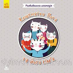 КЕНГУРУ Розвивальна логопедія. 2+ Кошенятко Мотя та його сім'я (Укр)