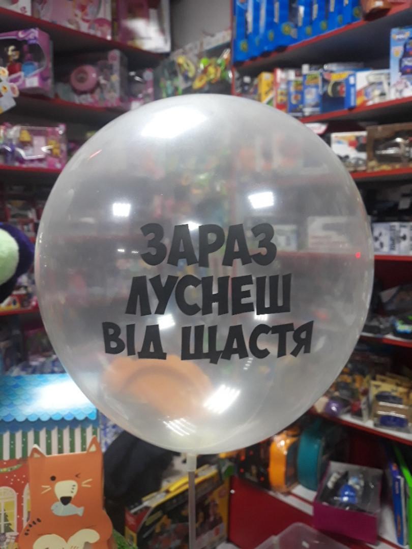 Шарики воздушные с оскорбительными надписями за раз луснеш вiд щастя 1шт