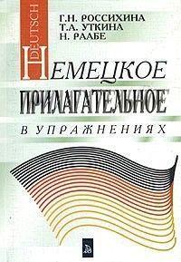Г. Н. Россихина, Т. А. Уткина, Н. Раабе  Немецкое прилагательное в упражнениях