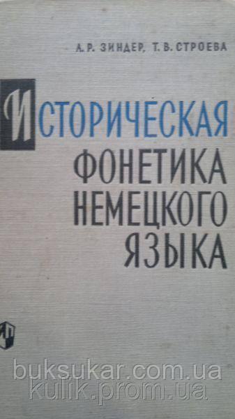 Зіндер Л. Н., Строєва Т. В. Історична фонетика німецької мови.