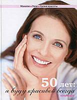 Я красивая всегда. В 4 томах. Том 4. 50 лет. Я буду красивой всегда