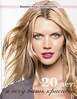 Я красивая всегда. В 4 томах. Том 1. 20 лет. Я хочу быть красивой