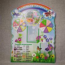 Календарь природы Радуга-2