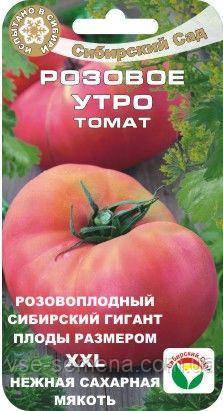 Томат Розовое утро 20 шт (Сибирский Сад)