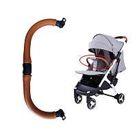Бампер для коляски Yoya plus 3.4.pro.2020 цвет коричневый.йойа плюс.йо йа плюс про