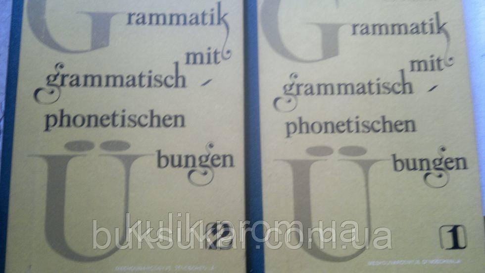 Курс граматики німецької мови з граматико-фонетичними вправами. у - 2-х частинах