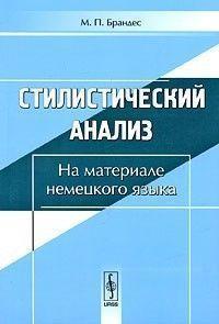 М. П. Брандес Стилистический анализ. На материале немецкого языка