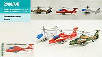 Вертолет инерц 2988/A/B (2988-2988AB) (144шт/2) 3 вида, в пакете 43*19*7см