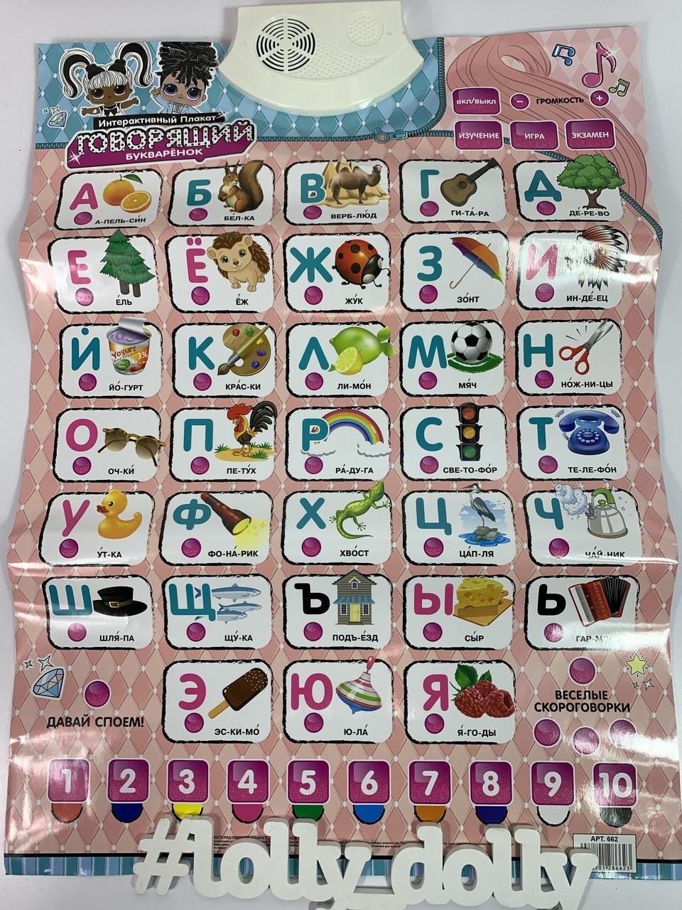 Плакат Говорящий Букваренок Лол X15600-1 русский язык