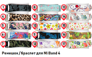 """Силиконовый ремешок / браслет для Mi Band 4 """"Color"""""""