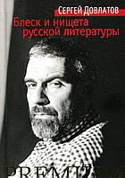 Блеск и нищета русской литературы Сергей Довлатов